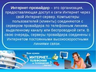 Интернет-провайдер– это организация, предоставляющая доступ к сети Интернет