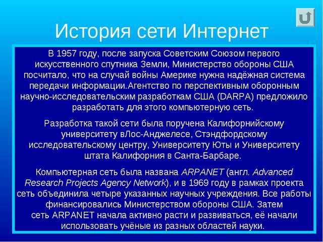 История сети Интернет В1957 году, после запускаСоветским Союзомпервого иск...