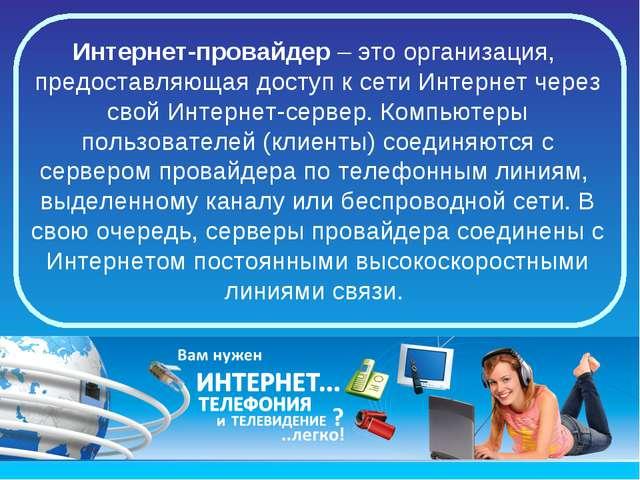 Интернет-провайдер– это организация, предоставляющая доступ к сети Интернет...
