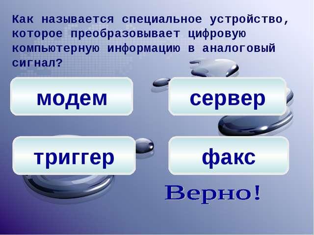 сервер модем факс Как называется специальное устройство, которое преобразовыв...