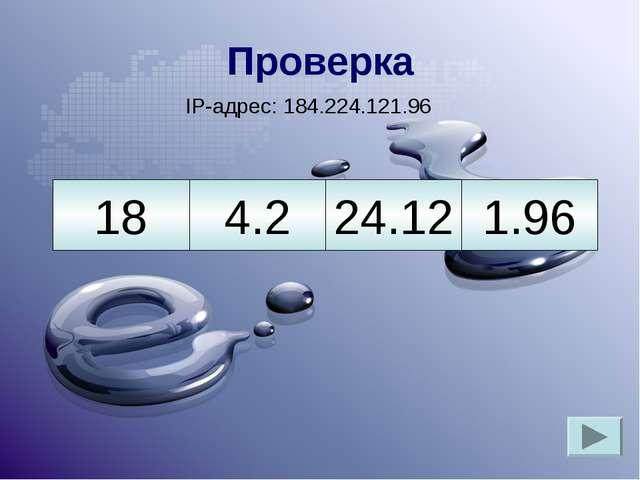 Проверка IP-адрес: 184.224.121.96 24.12 18 4.2 1.96