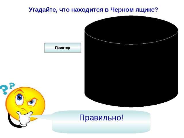 Угадайте, что находится в Черном ящике? Правильно! Принтер