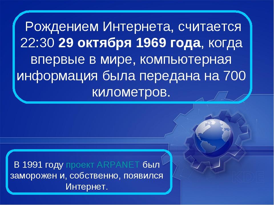 Рождением Интернета, считается 22:30 29 октября 1969 года, когда впервые в м...
