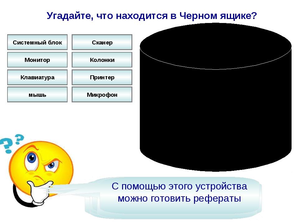 Угадайте, что находится в Черном ящике? Это устройство вывода информации Сист...