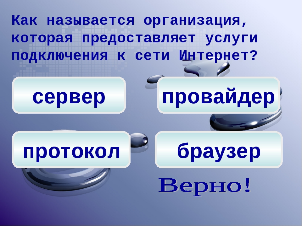 сервер провайдер браузер Как называется организация, которая предоставляет ус...