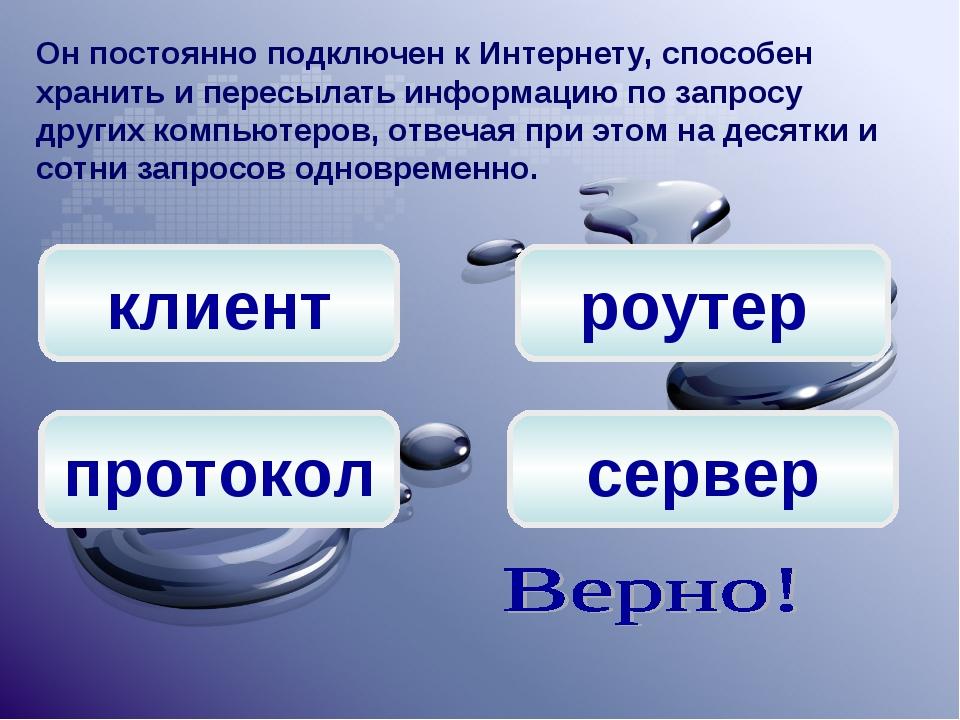 клиент сервер роутер Он постоянно подключен к Интернету, способен хранить и п...