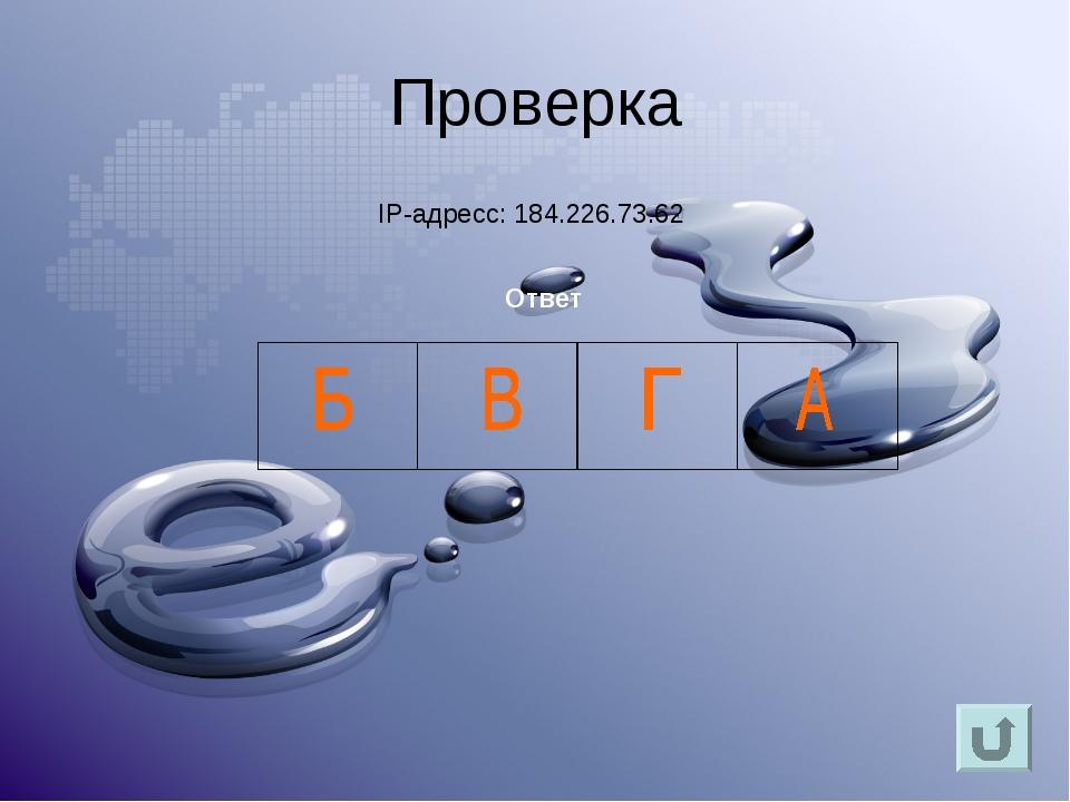 Проверка Ответ IP-адресс: 184.226.73.62
