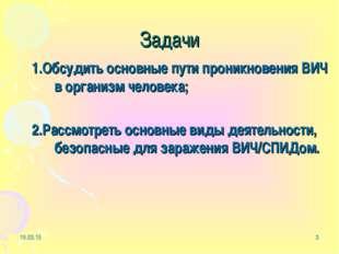 * * Задачи 1.Обсудить основные пути проникновения ВИЧ в организм человека; 2.