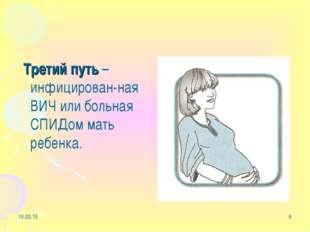 * * Третий путь – инфицирован-ная ВИЧ или больная СПИДом мать ребенка.