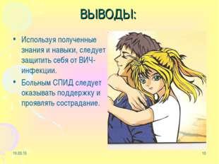 * * ВЫВОДЫ: Используя полученные знания и навыки, следует защитить себя от ВИ