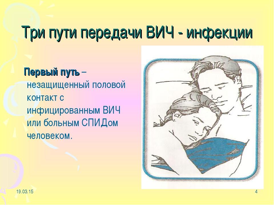 * * Три пути передачи ВИЧ - инфекции Первый путь – незащищенный половой конта...