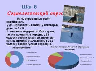Шаг 6 Социологический опрос Из 40 опрошенных ребят нашей школы – у 32 челове