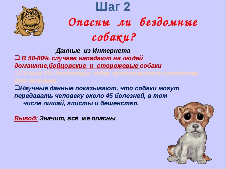 Шаг 2 Опасны ли бездомные собаки? Данные из Интернета В 50-80% случаев напад...