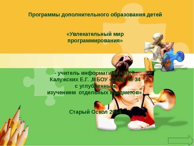 Программы дополнительного образования детей «Увлекательный мир программирован...