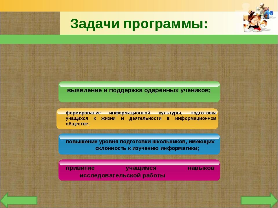 Задачи программы: выявление и поддержка одаренных учеников; повышение уровня...