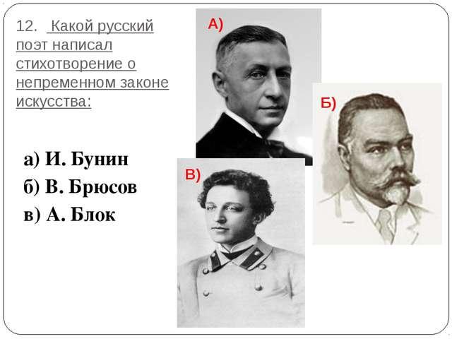 12. Какой русский поэт написал стихотворение о непременном законе искусства:...
