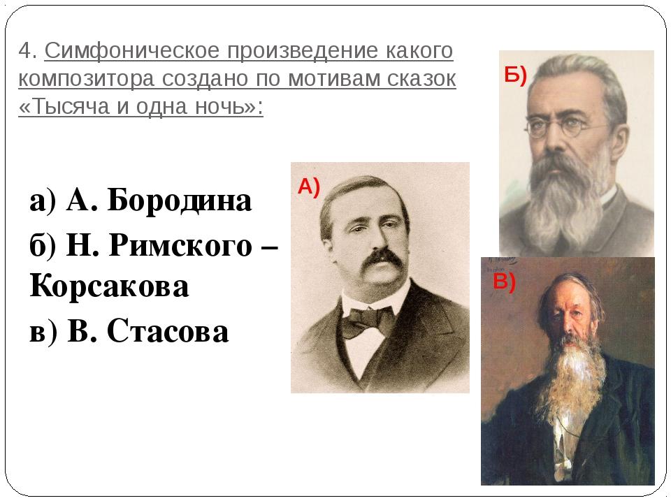 4. Симфоническое произведение какого композитора создано по мотивам сказок «Т...