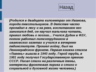 (Родился в двадцати километрах от Иванова, города текстильщиков. В детстве ча