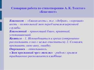 Словарная работа по стихотворению А. К. Толстого «Благовест» Благовест – «бла