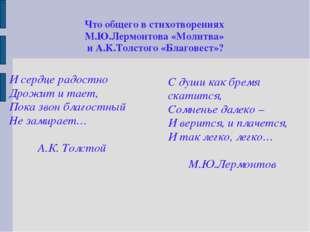 Что общего в стихотворениях М.Ю.Лермонтова «Молитва» и А.К.Толстого «Благовес