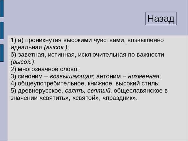 1) а) проникнутая высокими чувствами, возвышенно идеальная (высок.); б) завет...