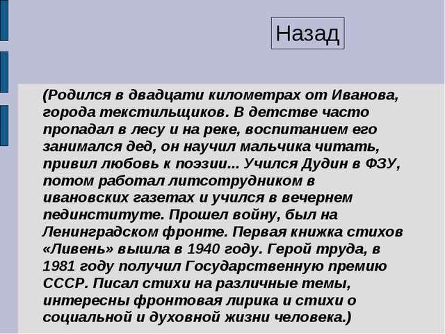 (Родился в двадцати километрах от Иванова, города текстильщиков. В детстве ча...