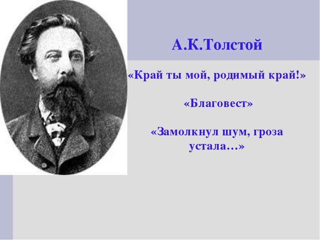 А.К.Толстой «Край ты мой, родимый край!» «Благовест» «Замолкнул шум, гроза ус...