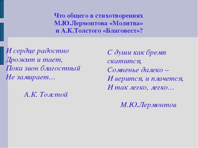 Что общего в стихотворениях М.Ю.Лермонтова «Молитва» и А.К.Толстого «Благовес...