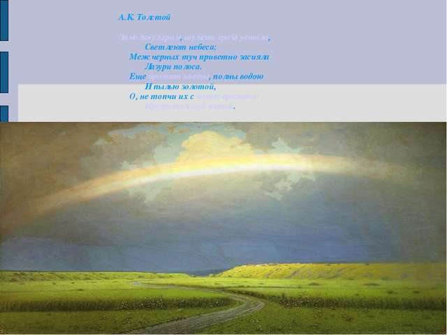 А.К. Толстой Замолкнул гром, шуметь гроза устала, Светлеют небеса; Меж черных...