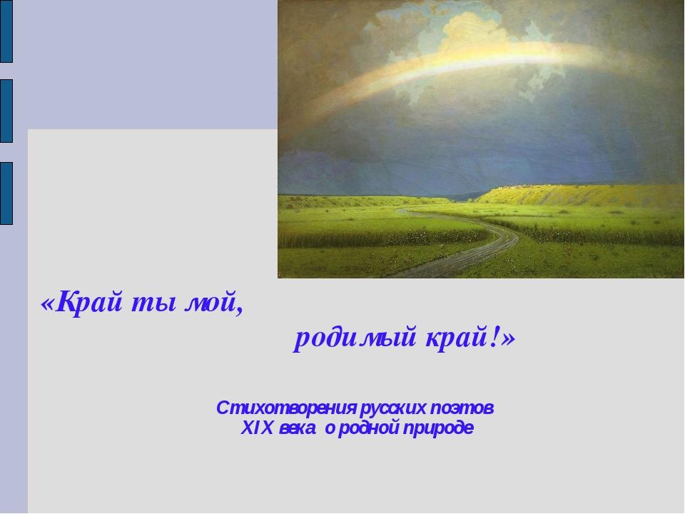 «Край ты мой, родимый край!» Стихотворения русских поэтов XIX века о родной...