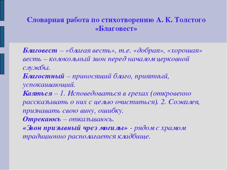 Словарная работа по стихотворению А. К. Толстого «Благовест» Благовест – «бла...