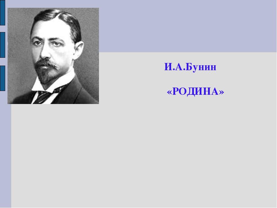 И.А.Бунин «РОДИНА»