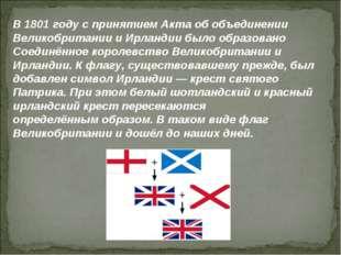 В 1801 году с принятием Акта об объединении Великобритании и Ирландии было об