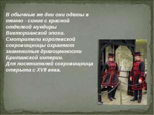 В обычные же дни они одеты в темно - синие с красной отделкой мундиры Виктори