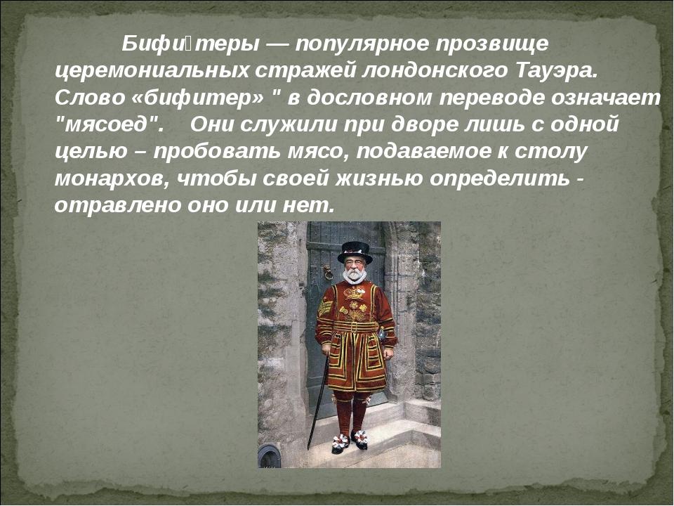 Бифи́теры— популярное прозвище церемониальных стражейлондонского Тауэра. С...