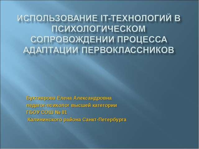 Бухтиярова Елена Александровна педагог-психолог высшей категории ГБОУ СОШ №...