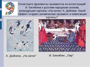 Посмотрите фрагменты орнаментов из иллюстраций И. Билибина к русским народным