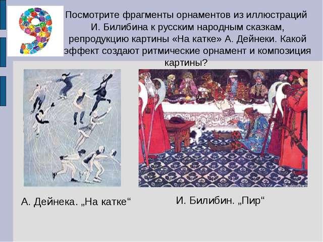 Посмотрите фрагменты орнаментов из иллюстраций И. Билибина к русским народным...