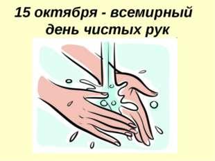 15 октября - всемирный день чистых рук