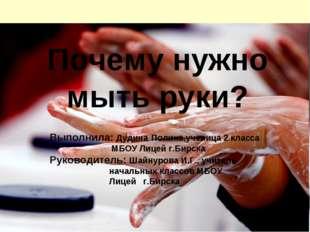 Почему нужно мыть руки? Выполнила: Дудина Полина,ученица 2 класса МБОУ Лицей