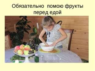 Обязательно помою фрукты перед едой