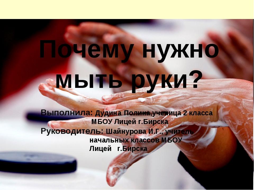 Почему нужно мыть руки? Выполнила: Дудина Полина,ученица 2 класса МБОУ Лицей...