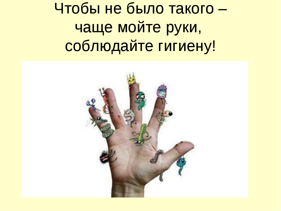 Чтобы не было такого – чаще мойте руки, соблюдайте гигиену!