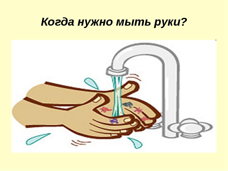 Когда нужно мыть руки?