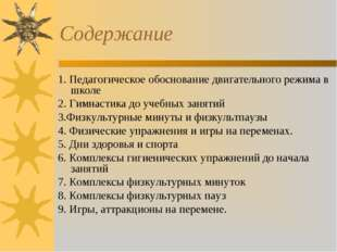 Содержание 1. Педагогическое обоснование двигательного режима в школе 2. Гимн