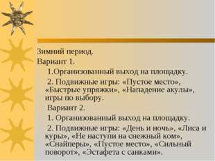 Зимний период. Вариант 1. 1.Организованный выход на площадку. 2. Подвижные иг