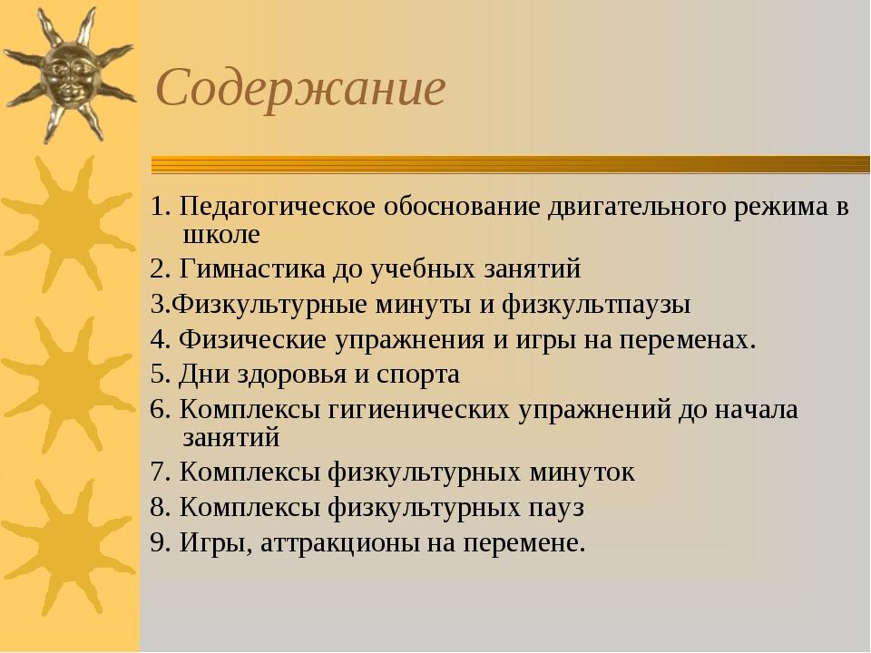 Содержание 1. Педагогическое обоснование двигательного режима в школе 2. Гимн...