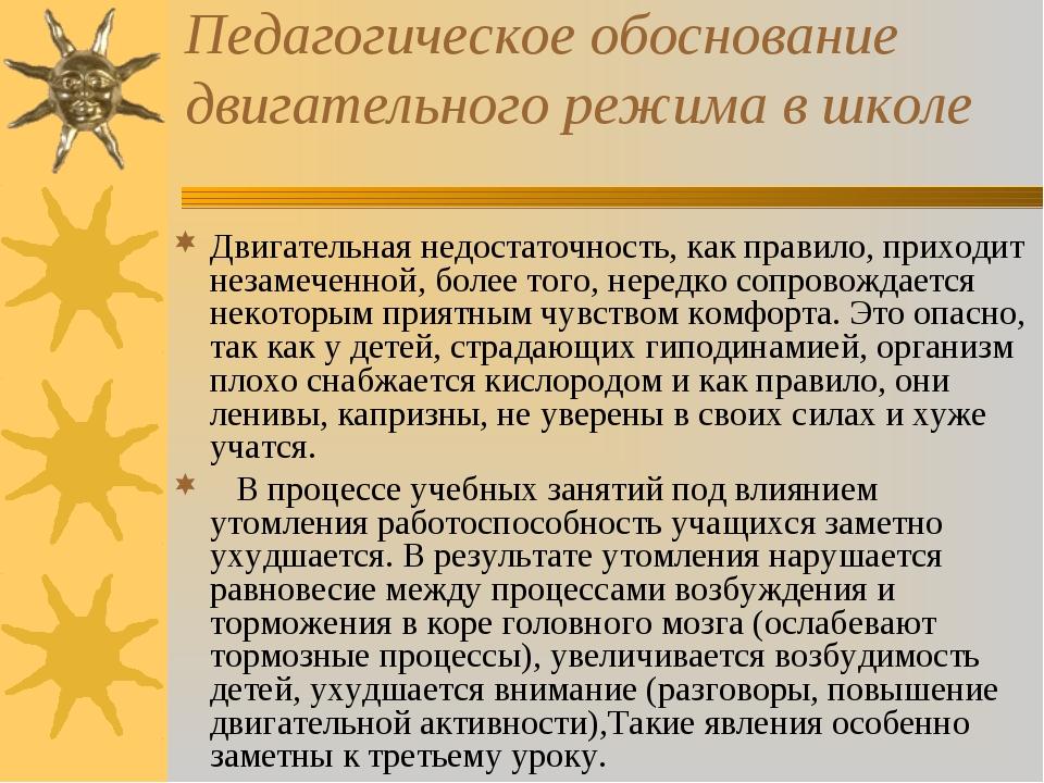 Педагогическое обоснование двигательного режима в школе Двигательная недостат...