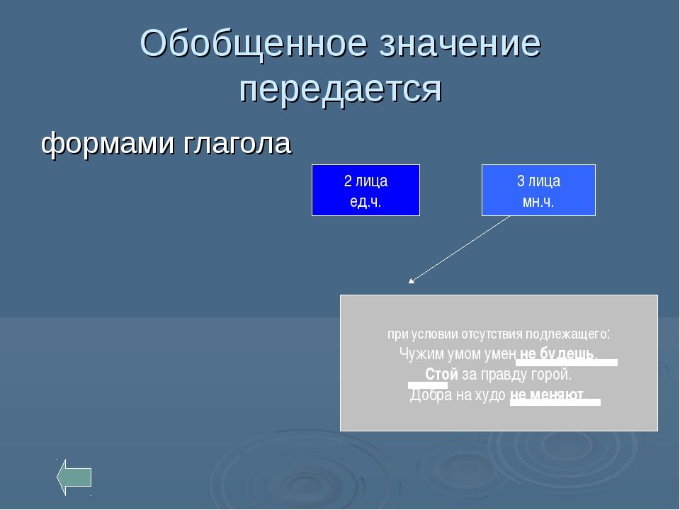 Обобщенное значение передается формами глагола 2 лица ед.ч. 3 лица мн.ч. при...