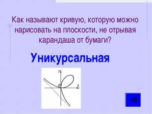 Как называют кривую, которую можно нарисовать на плоскости, не отрывая каранд
